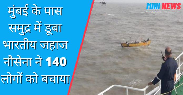 तौकते तूफ़ान : मुंबई के पास समुद्र में डूबा भारतीय जहाज, नौसेना ने 140 लोगों को बचाया, रेस्क्यू मिशन अभी भी जारी 