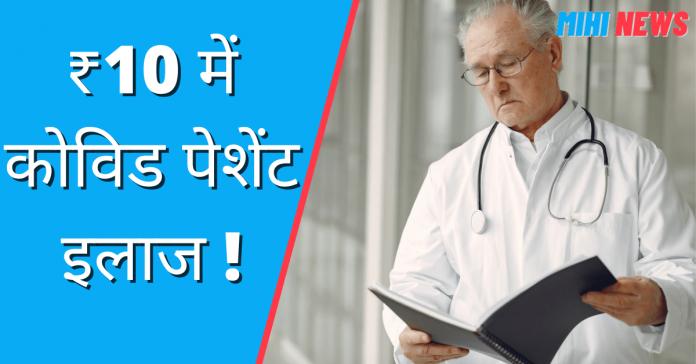 ₹10 में कोविड पेशेंट इलाज किसी कोविड पेशेंट का इस से सस्ता इलाज शायद कहीं नहीं मिलेगा
