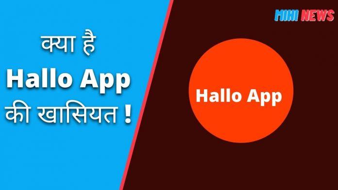 क्या है Hallo App की खासियत, Developer का दावा आपके फोन पर नहीं रखेगा नजर !