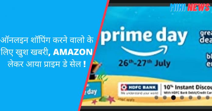 Amazon Prime Day 2021 ऑनलइन शॉपिंग करने वालो के लिए खुश खबरी, AMAZON लेकर आया प्राइम डे सेल !