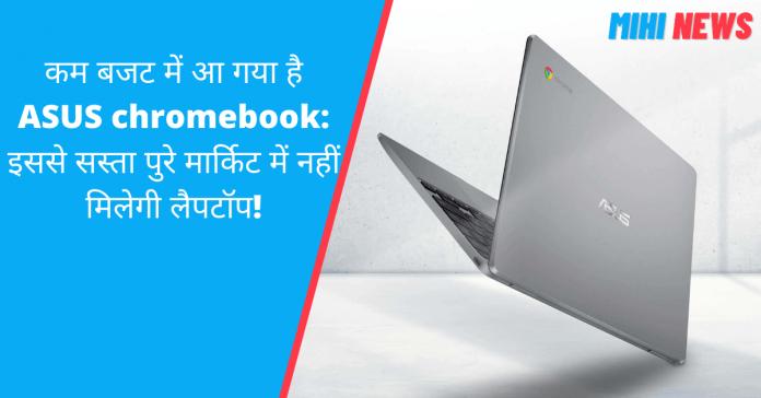 कम बजट में आ गया है ASUS chromebook: इससे सस्ता पुरे मार्किट में नहीं मिलेगी लैपटॉप! Asus Chromebook Budget Laptop