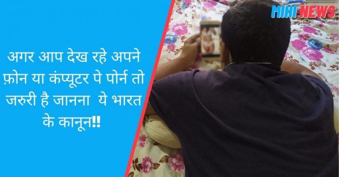 Pornography Ban in India अगर आप देख रहे अपने फ़ोन या कंप्यूटर पे पोर्न तो जरुरी है जानना ये भारत के कानून!!