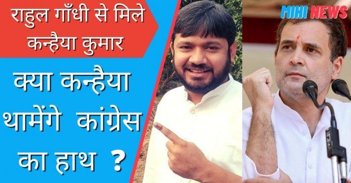 Kanhaiya Kumar ने की Rahul Gandhi से मुलाकात, कांग्रेस में जाने की अटकलें तेज