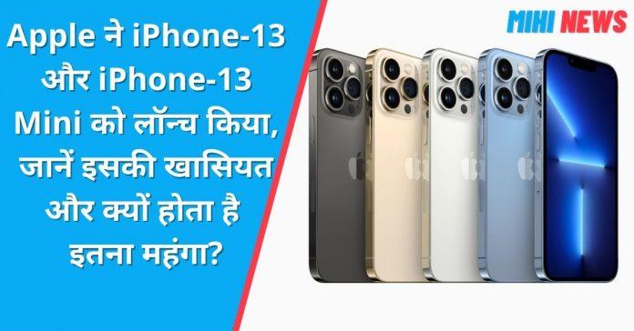 Apple ने iPhone-13 और iPhone-13 Mini को लॉन्च किया, जानें इसकी खासियत और क्यों होता है इतना महंगा