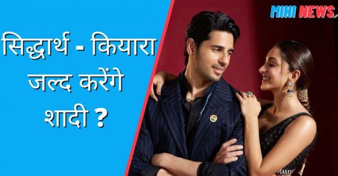 Siddharth Malhotra और Kiara Advani की शादी की खबरें हुई लिक !