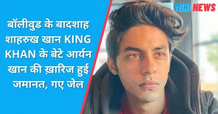 बॉलीवुड के बादशाह शाहरुख खान KING KHAN के बेटे आर्यन खान की ख़ारिज हुई जमानत, गए जेल