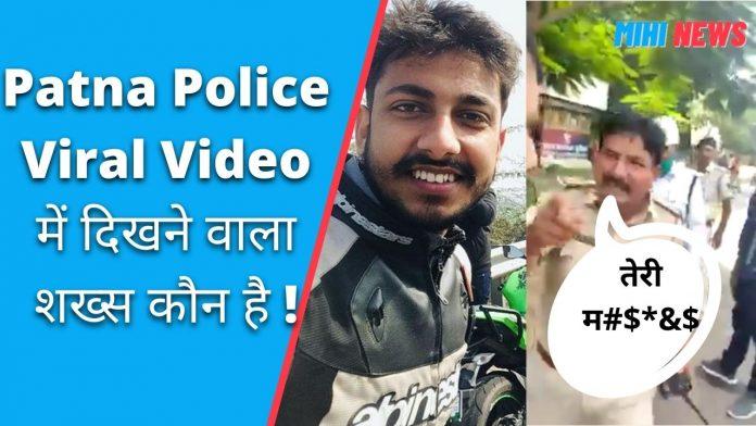 Patna Police Viral Video में दिखने वाला शख्स कौन है !